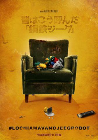 LO CHIAMAVANO JEEG ROBOT - il teaser poster del film di supereroi che l'Italia aspettava da sempre!